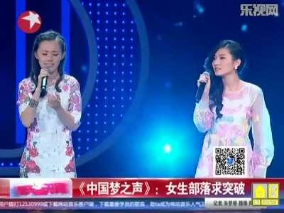 中国梦之声学员�ya�_《中国梦之声》女生部落求突破