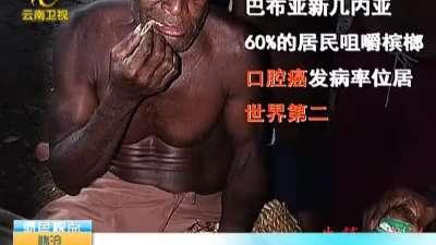 专家合诊昆明内涝问题 槟榔成高致癌咀嚼品
