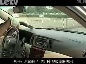 信义汽车前挡玻璃安装培训