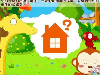 动物房子图片大全大图-可爱动物图片大全大图_动物_.