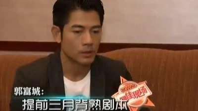 郭富城现场台词频失误 剧中普通话进步神速
