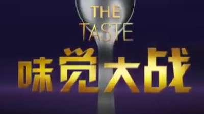 引爆全美节目登陆中国 味蕾决定命运