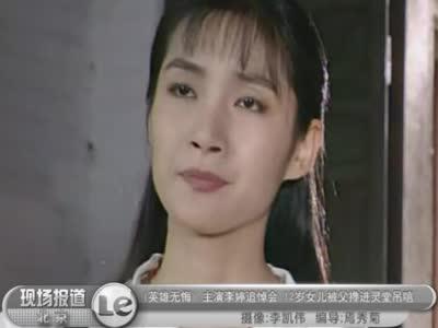 《英雄主演》吊唁李婷追悼12岁女儿被父搀进灵堂无悔奇艺网谍战电视剧百度图片