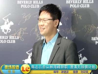 陈志云否认林海峰辞职 澄清无抽佣计划图片