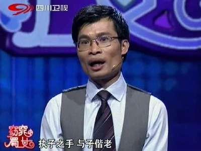 《窈窕蜀女》20120824:双学士王超焕牵手失败