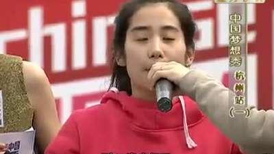中国梦想秀  杭州站(一)