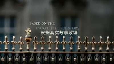 国王的演讲 中文版预告片1