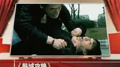 《东成西就2011》