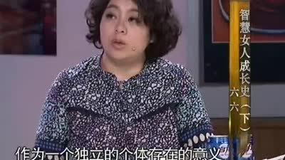 金牌编剧六六怎做圆滑女儿 智慧女人成长史下