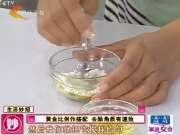 《家政女皇》20110909:葱椒羊肉