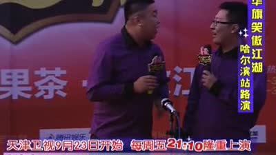 笑傲江湖路演之哈尔滨站
