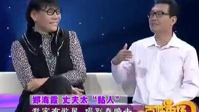 我家有歌星 唱到春晚去——郑海霞 徐庆华 结婚一年