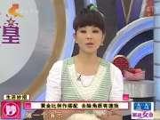 《家政女皇》20110909:女皇上菜——葱椒羊肉