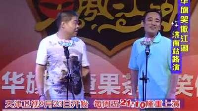 笑傲江湖路演之济南站
