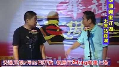 笑傲江湖路演之太原站