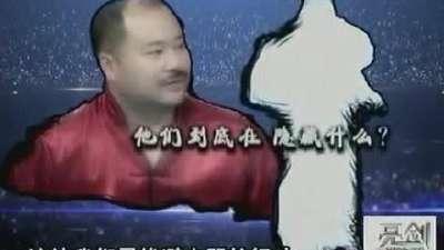 湘西巫术大揭秘