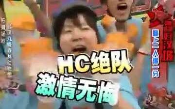 HC绝队最终获胜