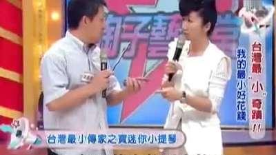 台湾最小电音三太子