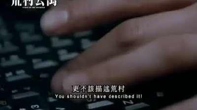 荒村公寓 粤语版预告片