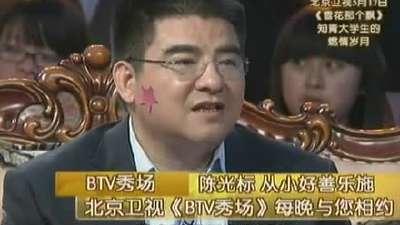 陈光标:我要做慈善