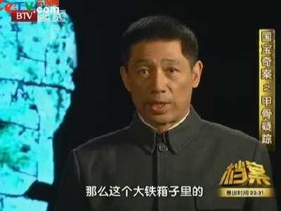 档案20110401张国荣死亡之谜