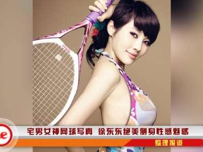 宅男女神网球写真 徐东东绝美侧身性感魅惑