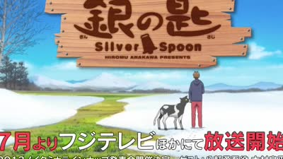 「银之匙 Silver Spoon」TVCM 第1弹
