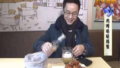 酸菜肉末炒粉丝 鸡啤咯哒韩餐