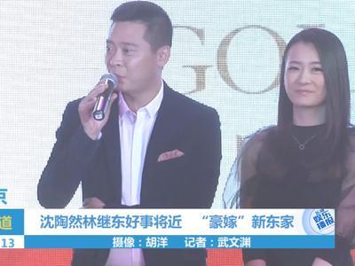 """沈陶然林继东好事将近 """"豪嫁""""新东家"""