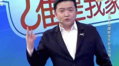 谁是中国睡眠先生丈母娘