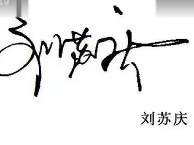 艺术签名设计大师,免费艺术签名软件