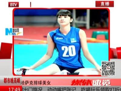 哈萨克排球美女 在线观看