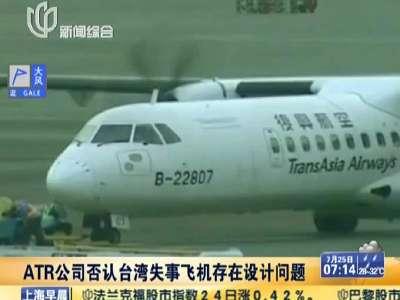 atr公司否认台湾失事飞机存在设计问题