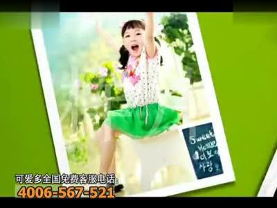 四川电视台广告可爱多