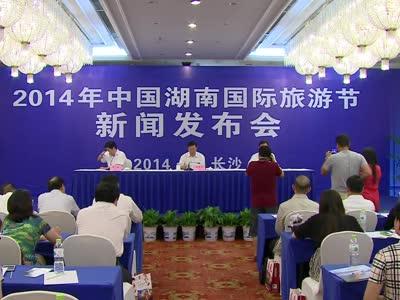 2014年中国湖南国际旅游节新闻发布会