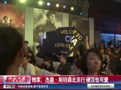 独家:杰森·斯坦森北京行 硬汉也可爱