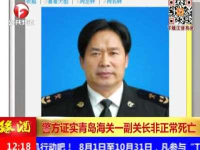 警方证实青岛海关一副关长非正常死亡