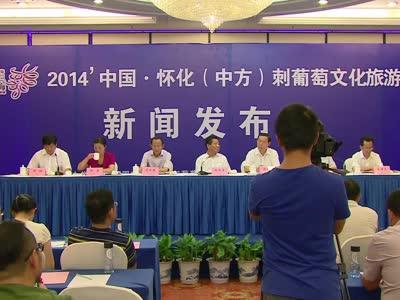 2014中国·怀化(中方)刺葡萄文化旅游节新闻发布会