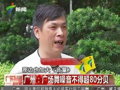 广州:广场舞噪音不得超80分贝