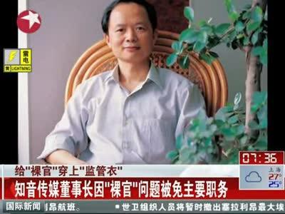 """[视频]知音传媒董事长胡勋璧因""""裸官""""问题被免职"""