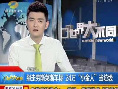 浙江 掰走劳斯莱斯车标 高清图片