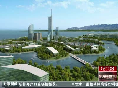 [视频]大连移山填海建造世界最大海上机场