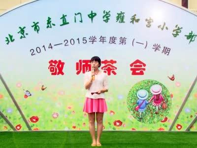 雍和宫小学 欢庆教师节视频