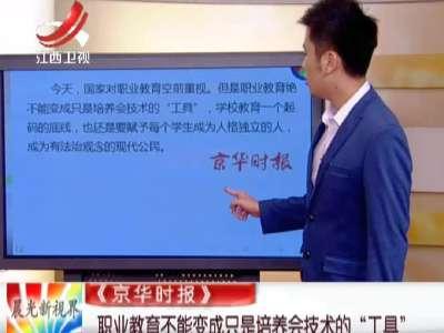 成立专案组_《北京晨报》:\