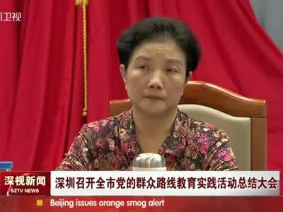 大洞总结群众党的初中名单活动实践教育录取深圳口召开全市路线一中图片