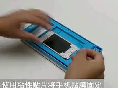 手机贴膜器使用方法视频