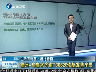 生活百叶窗·出行指南:福州-乌鲁木齐南t306次恢复