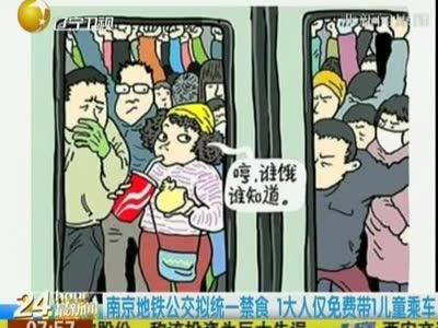 儿童乘坐公交车