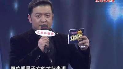 """""""皇阿玛""""张铁林现身助阵 宋佳之女跳sorry洛伊终见父亲"""