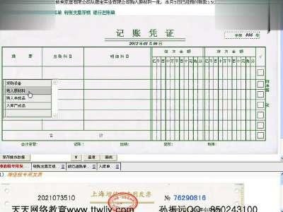 银行日记账 管理费用明细账 总账 三栏式明细账的5个账本的样本